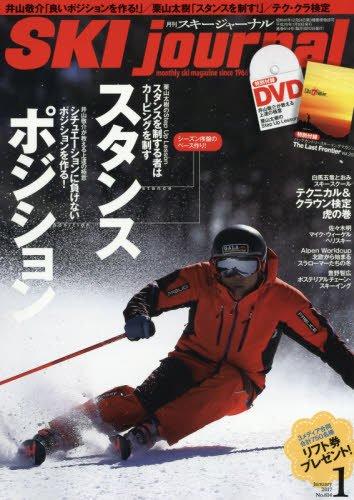 スキージャーナル 2017年 1月号 DVD付 [雑誌]