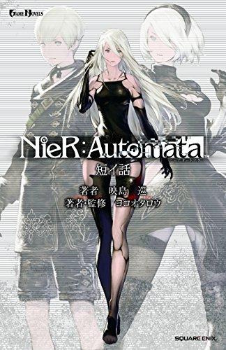 小説NieR:Automata(ニーアオートマタ ) 短イ話 (GAME NOVELS)の詳細を見る
