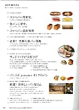別冊DiscoverJapan ニッポンの美味しいパン (エイムック) 画像