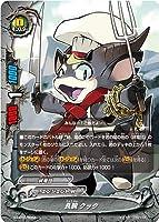 バディファイト/【パラレル】S-CBT01-0054 良腕 クック【上】
