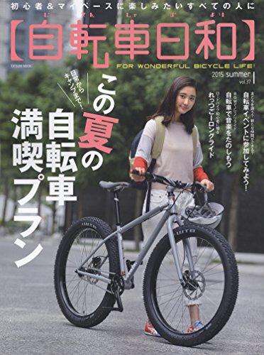 自転車日和 Vol.37 (タツミムック)