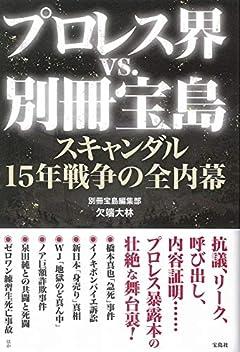 プロレス界vs.別冊宝島 スキャンダル15年戦争の全内幕