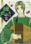 蝉丸 天の奏楽 (HMB S 7-3)