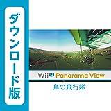 Wii U Panorama View 鳥の飛行隊 [オンラインコード]