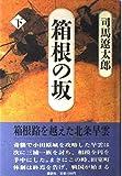 箱根の坂(下) 画像