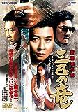 新極道伝説 三匹の竜[DVD]