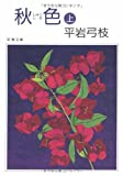 秋色 (しゅうしき) (上) (文春文庫)