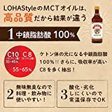 LOHAStyle MCTオイル ピュアオイル (450g) [中鎖脂肪酸100%] 液だれ防止キャップ 画像