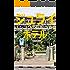 ジュライホテル: バンコクの伝説の安宿