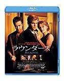 ラウンダーズ [Blu-ray]