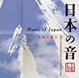 日本の音-千年の響き-
