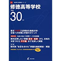 修徳高等学校 H30年度用 過去5年分収録 (高校別入試問題シリーズA52)