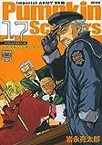 Pumpkin Scissors(17) (KCデラックス)