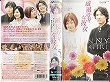 威風堂々な彼女 5【字幕版】 [VHS]