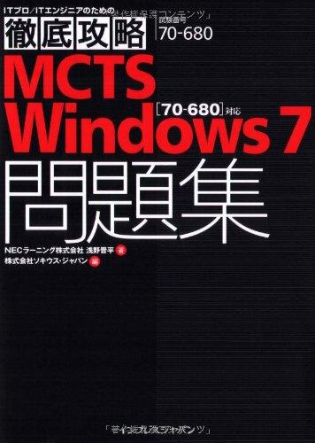 徹底攻略MCTS Windows 7 問題集 [70-680]対応 (徹底攻略シリーズ) (ITプロ/ITエンジニアのための徹底攻略)の詳細を見る
