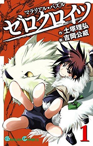 マテリアル・パズル ゼロクロイツ 1巻 (デジタル版ガンガンコミックス)