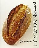 フィリップ・ビゴのパン―L'Amour du Pain 画像