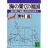 海の果ての祖国―南の島に「楽園」を求めた日本人 (講談社文庫)