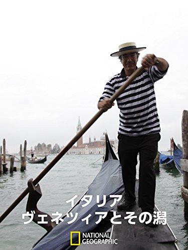 イタリア:ヴェネツィア