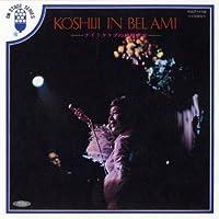 愛の讃歌 (Live at 京都BELAMI / 1967.11.16)