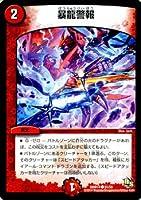 デュエルマスターズ 暴龍警報/暴龍ガイグレン(DMR14))/ ドラゴン・サーガ/シングルカード