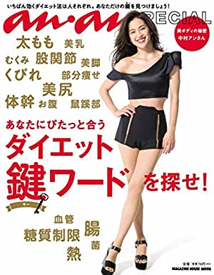 anan SPECIAL あなたにぴたっと合うダイエット鍵ワードを探せ! (マガジンハウスムック an・an SPECIAL)