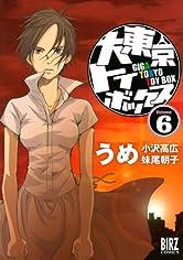 大東京トイボックス (6) (バーズコミックス)