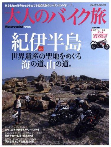 大人のバイク旅紀伊半島―世界遺産の聖地をめぐる海の道、山の道。 (ヤエスメディアムック 401)