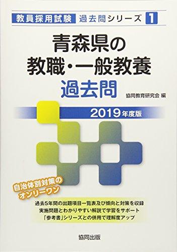 青森県の教職・一般教養過去問 2019年度版 (教員採用試験「過去問」シリーズ)