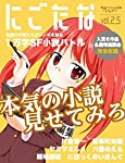 SF雑誌オルタナ増刊号 vol.2.5 [にごたな]edited by Denshochan