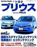 トヨタプリウス―NHW20プリウスの定番メンテナンス&カスタマイズ (モーターファン別冊 No.1 Car Guide 6) 画像