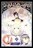 パナ・インサの冒険(4)<パナ・インサの冒険> (あすかコミックスDX)