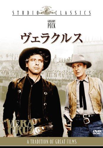 ヴェラクルス [DVD]