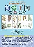 海藻王国―海の幸「海菜」をベースとした日本独自の食文化を味わう (農と食の王国シリーズ)