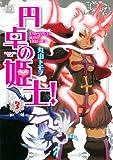円卓の姫士! (3) (バーズコミックス)