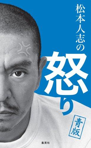 松本人志の怒り 青版の詳細を見る
