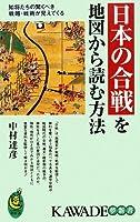 日本の合戦を地図から読む方法---知将たちの驚くべき戦略・戦術が見えてくる (KAWADE夢新書)