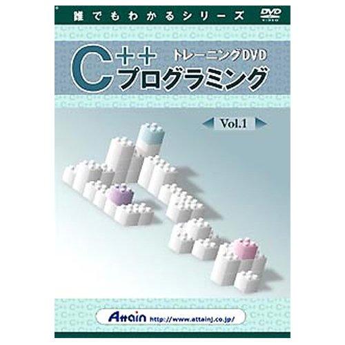トレーニングDVD C++プログラミングVol.1