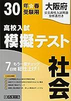 高校入試模擬テスト社会大阪府平成30年春受験用