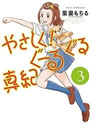 やさしく!ぐーるぐる真紀(3)【電子限定特典ペーパー付き】 (RYU COMICS)