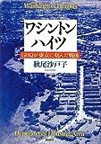 ワシントンハイツ―GHQが東京に刻んだ戦後