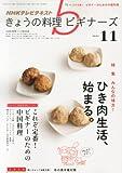 NHK きょうの料理ビギナーズ 2013年 11月号 [雑誌] 画像