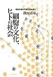 細胞の文化、ヒトの社会―構造主義科学論で読み解く