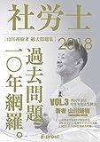 2018年版 社労士過去問題集vol.3「過去問題10年網羅。」国年法・厚年法 (山川靖樹 著)