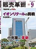 販売革新 2019年 09 月号 [雑誌] (■イオンリテールの挑戦)