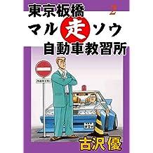 東京板橋マルソウ自動車教習所 2 仮免暴走中