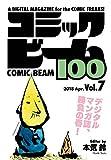 コミックビーム100 2018 Apr. Vol.7 [雑誌]