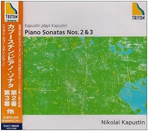 カプースチン:ピアノソナタ第2番&第3番