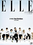 ELLE JAPON (エル・ジャポン) 2018年 6月号 増刊三代目 J Soul Brothers 全員カット版