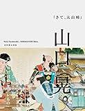 さて、大山崎 画像